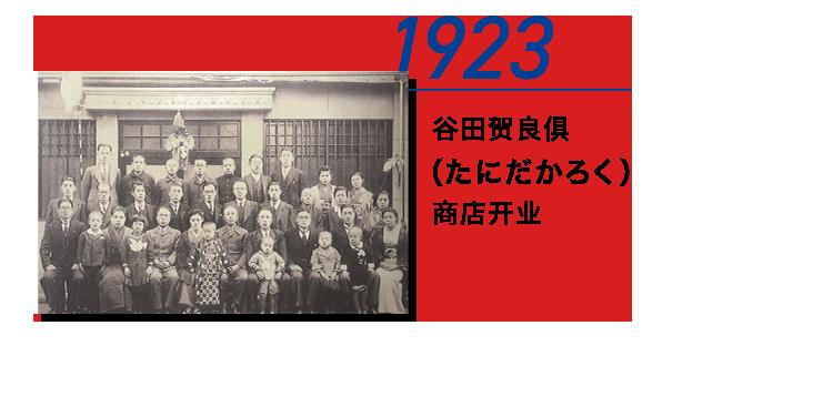 1923 谷田賀良倶(たにだかろく)商店开业
