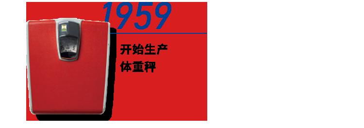 1959 开始生产体重秤