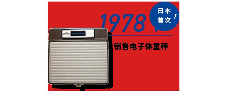 1978 销售电子体重秤